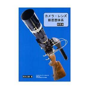 カメラ・レンズ新思想体系 第III巻