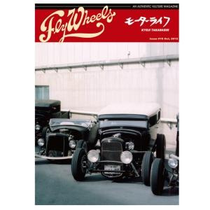 書籍 Fly Wheels (フライホイール) 2012年 10月号