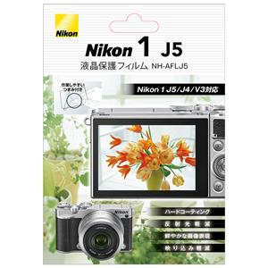 Nikon 1 J5用液晶保護フィルム NH-AFLJ5