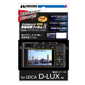 LEICA D-LUX 専用 液晶保護フィルム MarkII