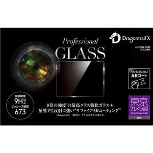 Professional GLASS 東京カメラ部推奨モデル for FUJIFILM 01 DPG-TC1FU01