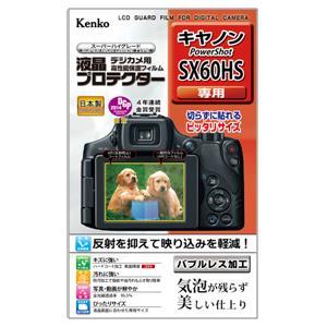 液晶プロテクター Canon PowerShot SX60HS用
