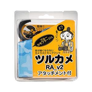 カメラストラップフック ツルカメRA+ツルカメアタッチメント(青カモ)
