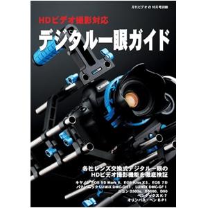 HDビデオ撮影対応 デジタル一眼ガイド