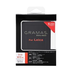 M.I.star (マイスター) 別注GRAMAS Extra Glass DCG-LC01 Leica M10用 メイン