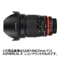 SAMYANG (サムヤン) 35mm F1.4 ASPHERICAL IF(キヤノンEF用)