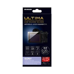 ULTIMA 液晶保護ガラス SONY α7SII / α7RII / Cyber-shot RX1RII / RX1R / RX10III / RX100V / RX100IV 専用 DGGU-SA7SM2
