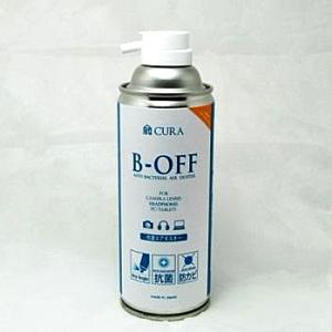 防カビ・抗菌エアダスター B-OFF