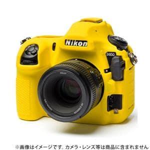 Japan Hobby Tool (ジャパンホビーツール) イージーカバー Nikon D850用 イエロー メイン