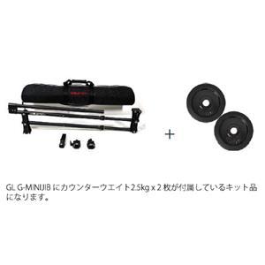 ミニジブキット(ウエイト2.5kg x 2枚付き) JP G-MINIJIB WT