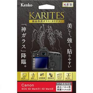 液晶保護ガラス KARITES Canon EOS 5D Mark IV / 5D Mark III用