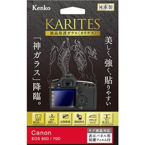 液晶保護ガラス KARITES Canon EOS 80D / 70D用