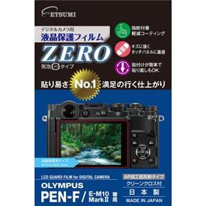 液晶保護フィルムZERO(オリンパスOM-D PEN-F/E-M10MarkII専用)