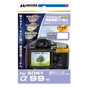 液晶保護フィルム(SONY α99用)DGF-SA99