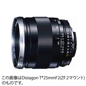 Distagon T* 25mm F2 ZE(キヤノンEF用)