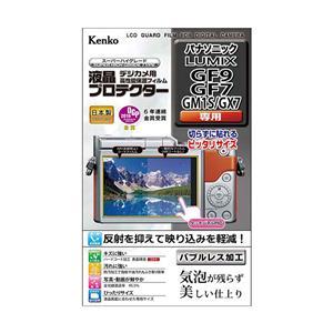 液晶プロテクター Panasonic LUMIX GF9/GF7/GM1S/GX7用