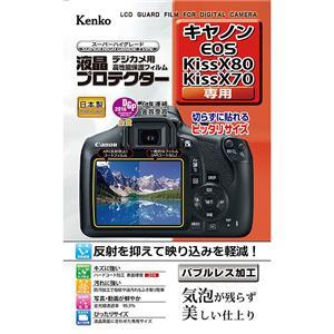 液晶プロテクター Canon EOS KISS X80/X70用