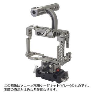 ソニーα7S用ケージキット ブラック