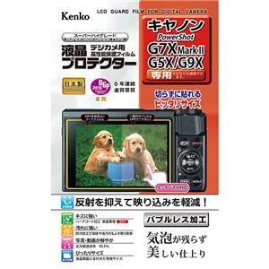 液晶プロテクター Canon PowerShot G7X Mark II/G5X/G9X用