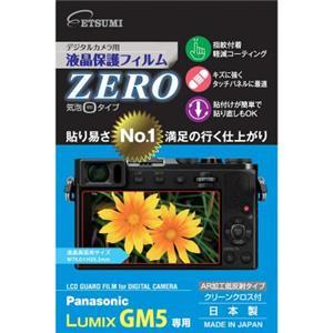 液晶保護フィルムZERO(パナソニックGM5専用)