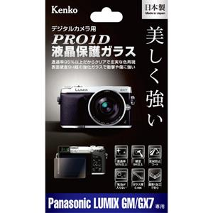 Pro1D 液晶保護ガラス Panasonic GM/GX7用