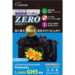 液晶保護フィルムZERO パナソニックGH5専用