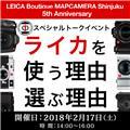 MAPCAMERA (マップカメラ) 【2/17(土)開催】トークイベント  ~ライカを使う理由 選ぶ理由~ メイン