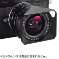Leica (ライカ) レンズフード SUPER ELMAR 18mm F3.8 ASPH用