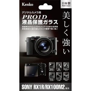 Pro1D 液晶保護ガラス SONY CS RX1R/RX100M2用