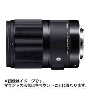 SIGMA (シグマ) Art 70mm F2.8 DG MACRO(ソニーE用/フルサイズ対応) メイン