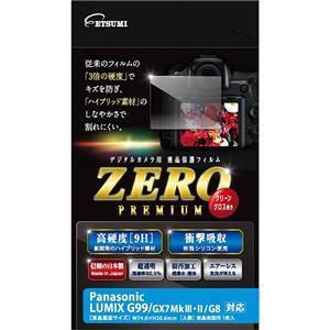 ETSUMI (エツミ) 液晶保護フィルム ZERO PREMIUM Panasonic LUMIX G99/GX7MKIII/GX7MKII/G8対応 メイン