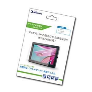 反射防止液晶保護フィルム(アンチグレア) NW7-600FLM