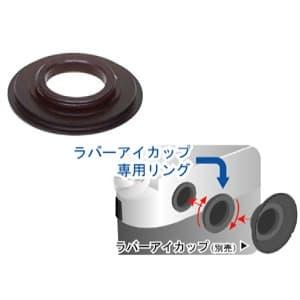 アイカップ専用リング ブラック