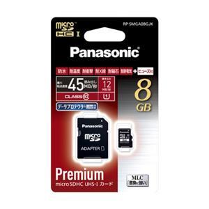 Panasonic (パナソニック) microSDHCカード UHS-I 8GB RP-SMGA08GJK メイン