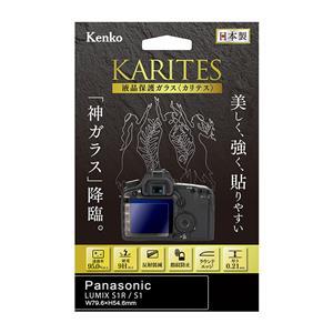 Kenko (ケンコー) 液晶保護ガラス KARITES Panasonic LUMIX S1R/S1用 メイン