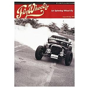 Fly Wheels(フライホイール) Issue #12 (2011年08月号)
