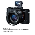 SONY (ソニー) レンズフードLHP-1(RX1/RX1R/RX1RM2用) 1