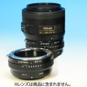 マウントアダプター ニコンF(G)レンズ/フジフイルムXボディ用 絞りリング付
