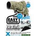 Japan Hobby Tool (ジャパンホビーツール) イージーラッパー X(710×710ミリ)カモフラージュ カモフラージュ 2