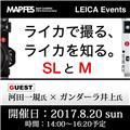 MAPCAMERA (マップカメラ) 【8/20(日)開催】トーク・タッチ&トライイベント ~ライカで撮る、ライカを知る。SLとM~